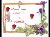 Bourbouh 3id milad mohamed for Decoration 3id milad