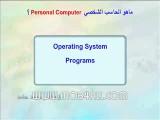 سلسلة دروس صيانة الحاسب الجزء الثانى